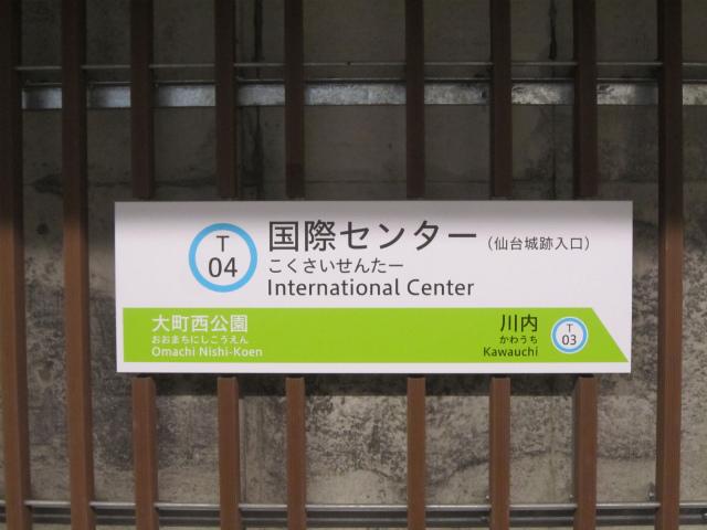 国際センター緑