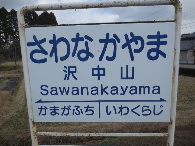 沢中山 駅名標