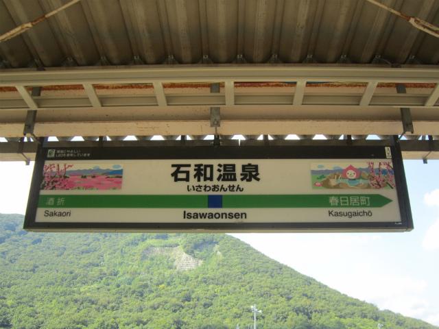 石和温泉駅名