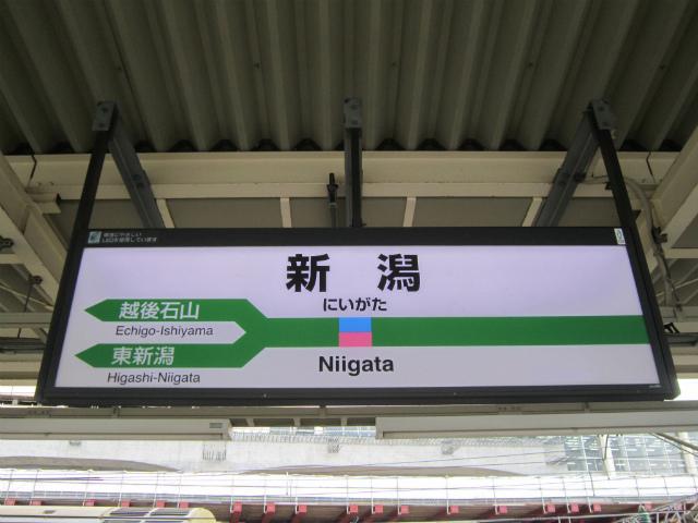 新潟89駅名