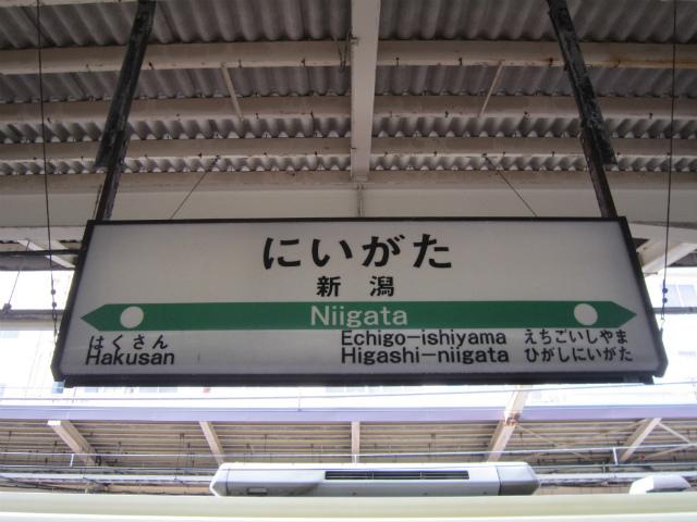 新潟在駅名