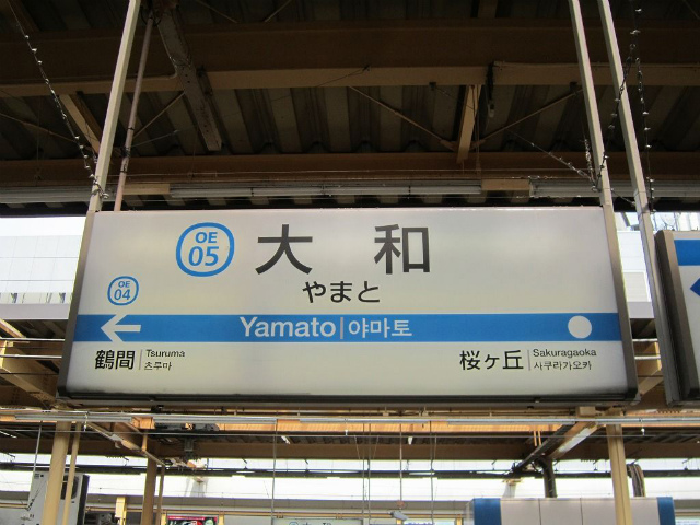 大和小田急駅名