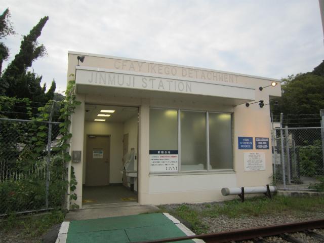 神武寺米海軍専用駅舎