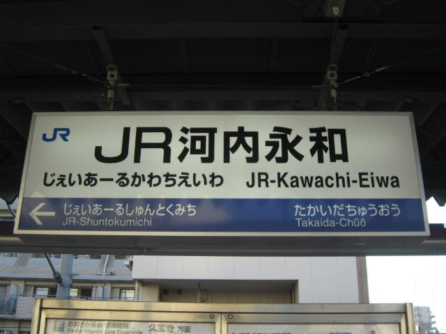 河内永和jr駅名