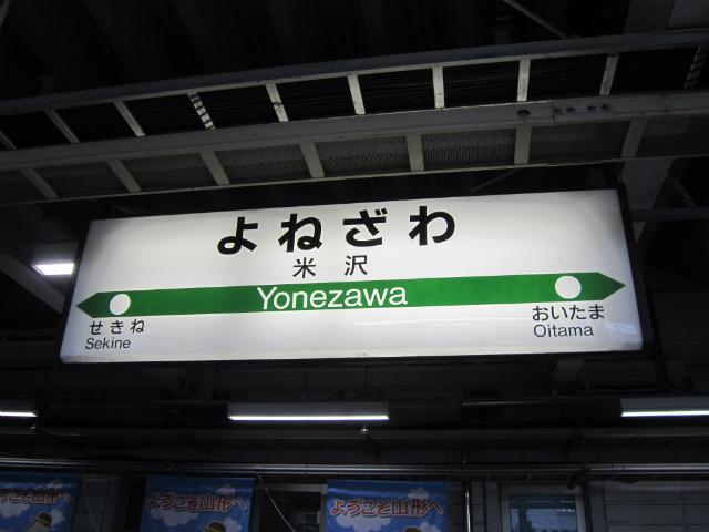 米沢奥羽駅名