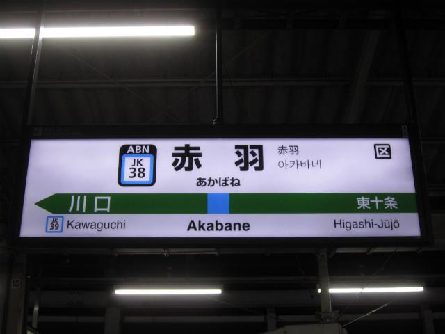 赤羽京浜東北