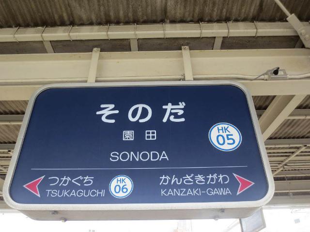 園田 駅名標