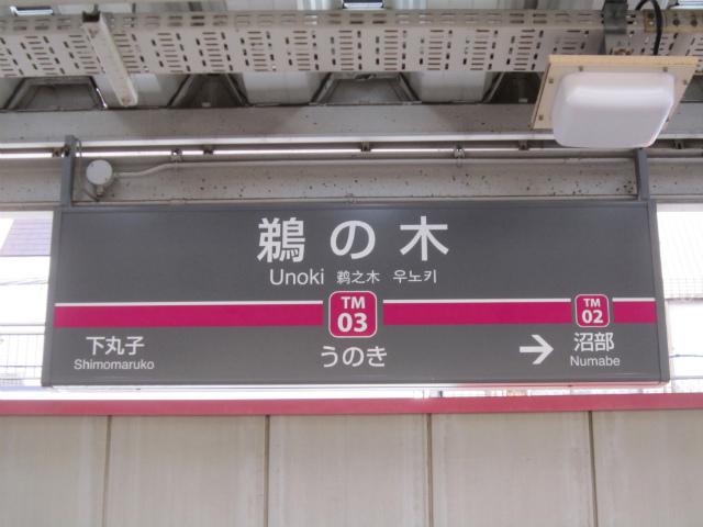 鵜の木駅名