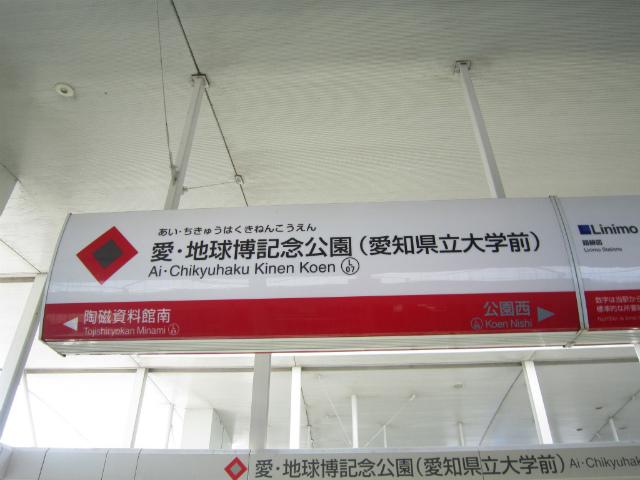 愛・地球博記念公園駅名