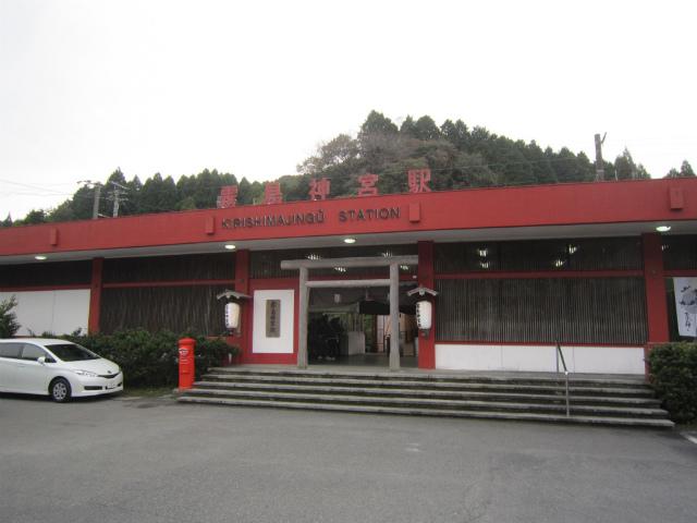 霧島神宮駅舎