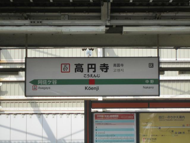 高円寺jc駅名