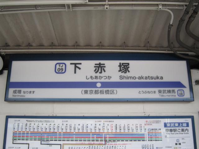 下赤塚駅名