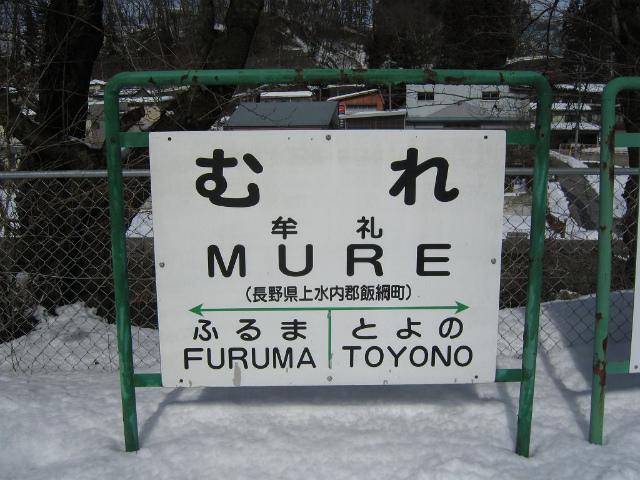牟礼駅名長野