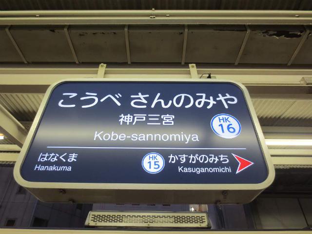 神戸三宮 阪急駅名標