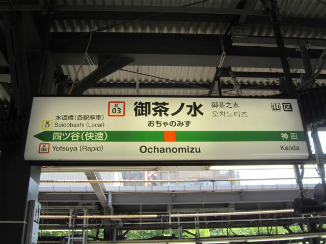 御茶ノ水オレンジ駅名