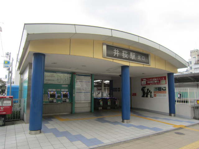 井荻北口駅舎