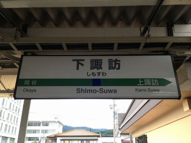 下諏訪駅名