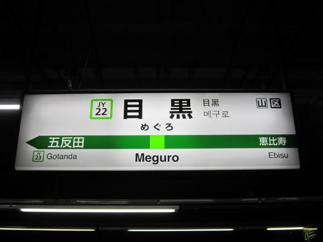目黒駅名標