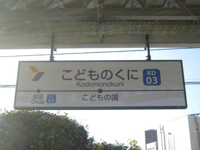こどもの国駅名