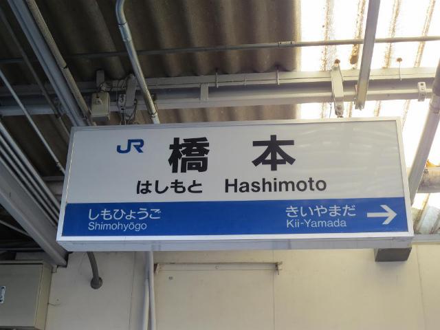 橋本 駅名標