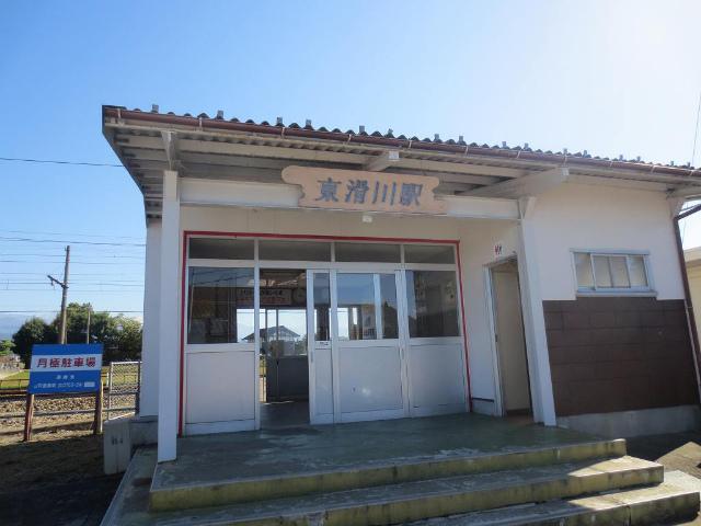東滑川 駅舎
