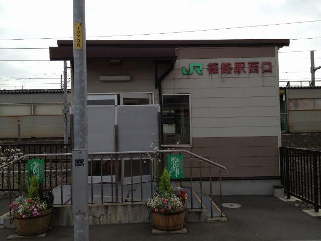 篠路西駅舎