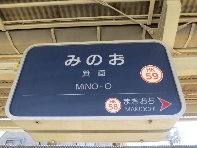 箕面 駅名標