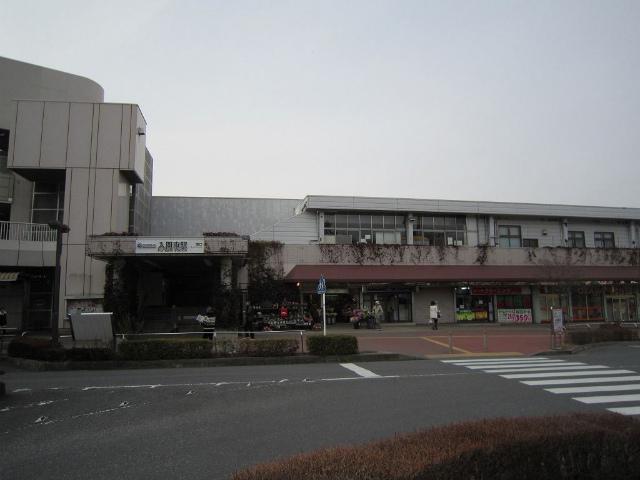 入間市南駅舎