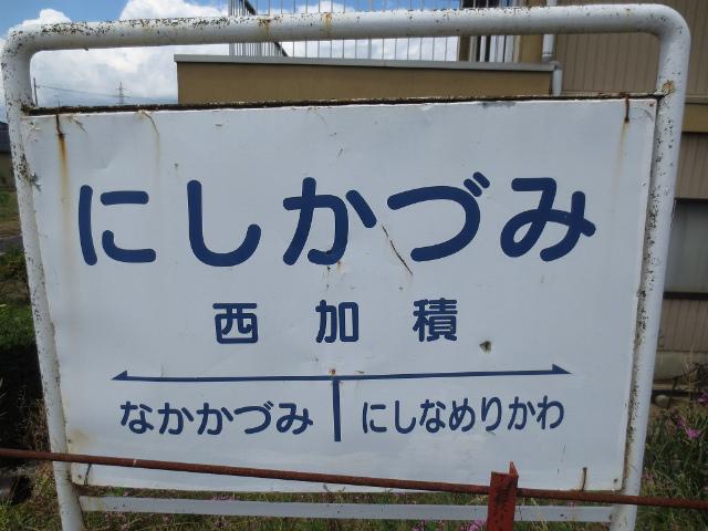 西加積 駅名標