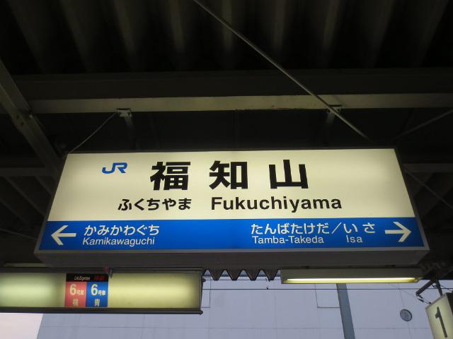 福知山 駅名標
