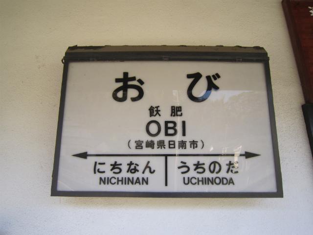 飫肥駅名国鉄