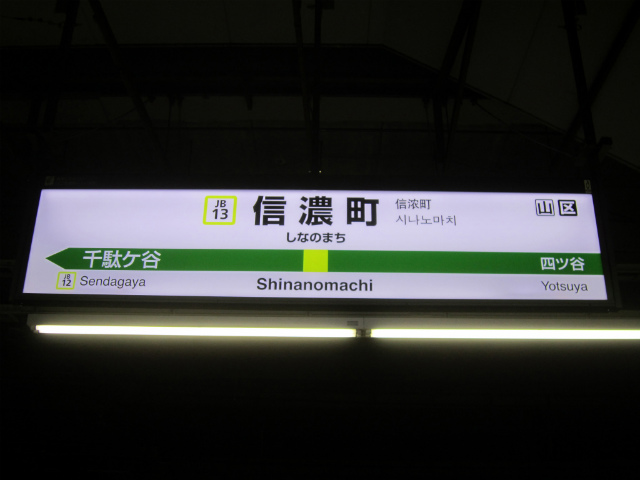 信濃町駅名