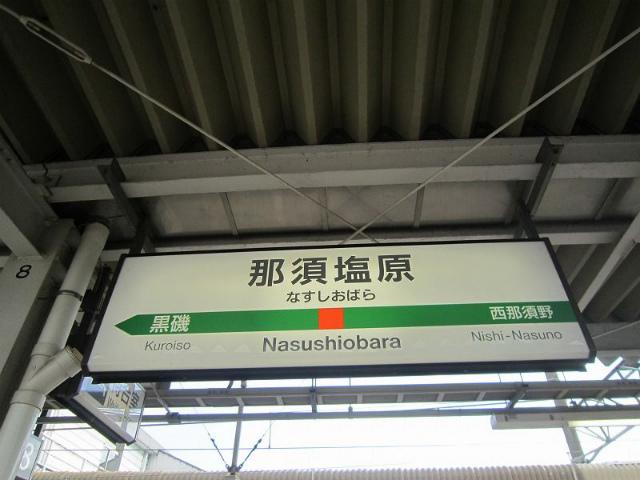 那須塩原駅名