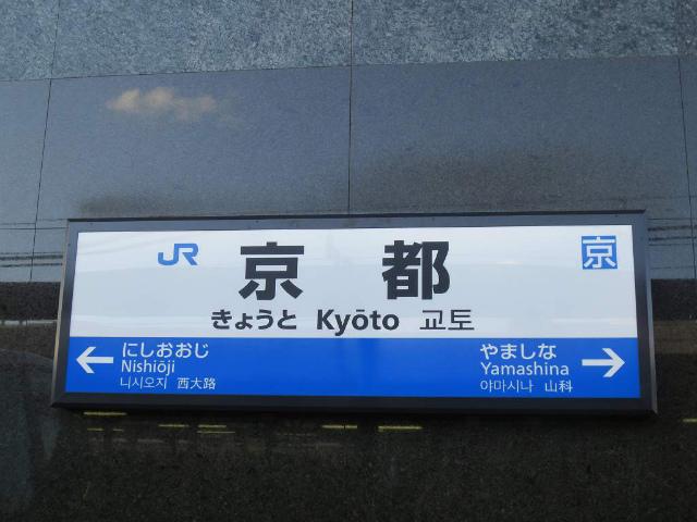 京都 東海道線