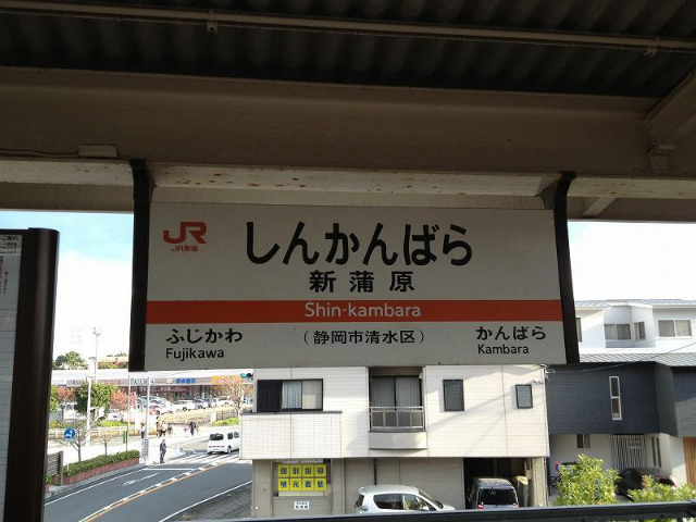 新蒲原駅名
