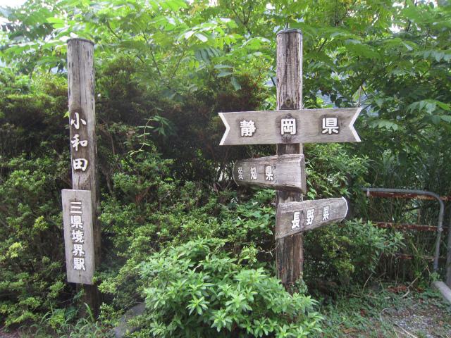 小和田三県境