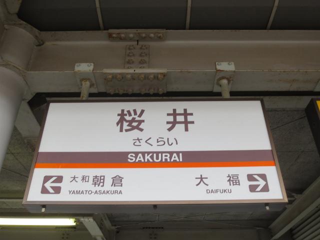 桜井 近鉄駅名標
