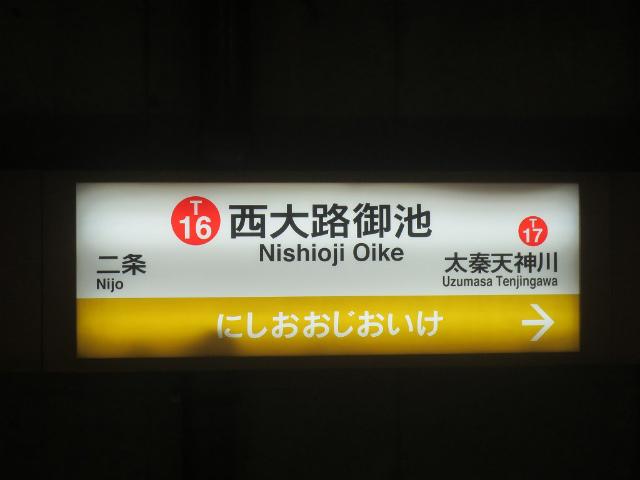 西大路御池 駅名標