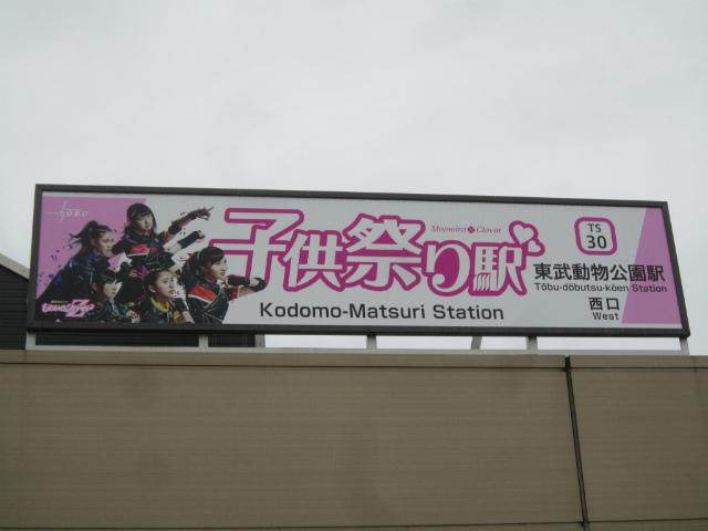 東武公子供祭2
