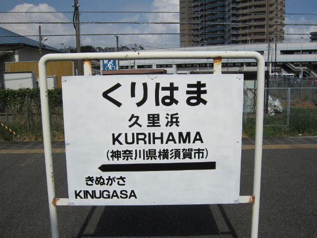 久里浜駅名