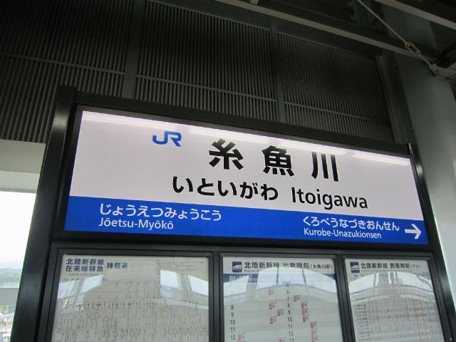 糸魚川新幹線駅名