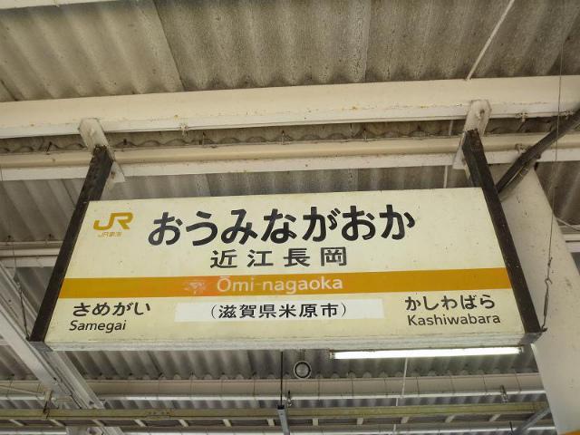近江長岡 駅名標