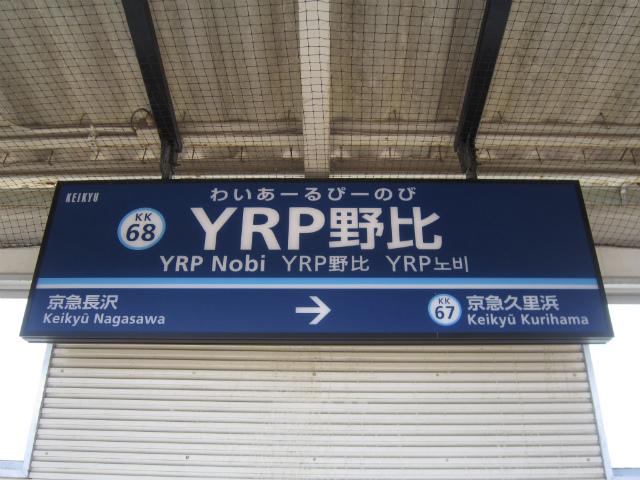 YRP野比駅名