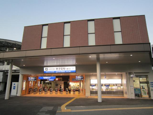 甲子園東口駅舎
