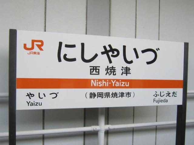 西焼津駅名