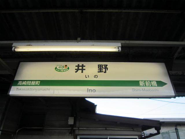 井野駅名つり下げ