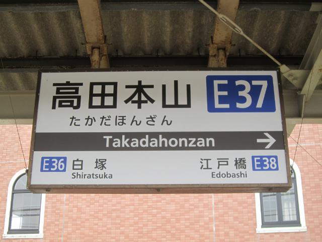 高田本山駅名
