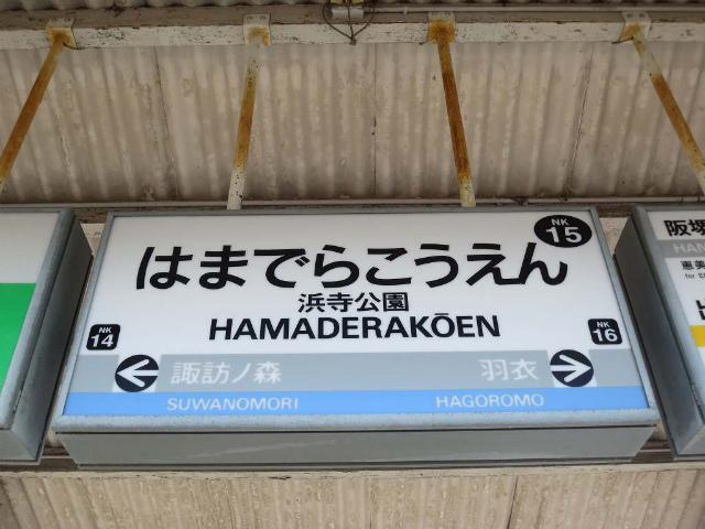浜寺公園 駅名標