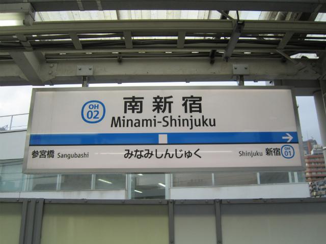 南新宿駅名