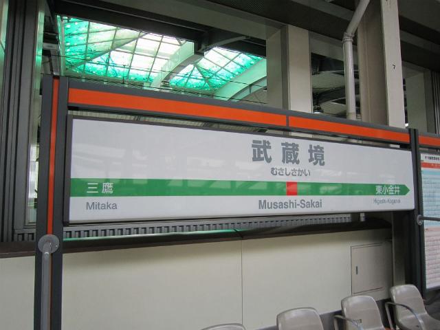 武蔵境駅名